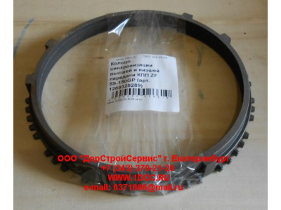 Кольцо синхронизации высшей и низшей передачи КПП ZF 5S-111GP, 4S-130GP КПП (Коробки переключения передач) 1269328289 фото 1 Ангарск