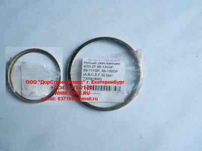 Кольцо замыкающее КПП ZF 4S-130GP, 5S-111GP, 5S-150GP (A,B,C,D,F,G) КПП (Коробки переключения передач) 730061890 фото 1 Ангарск