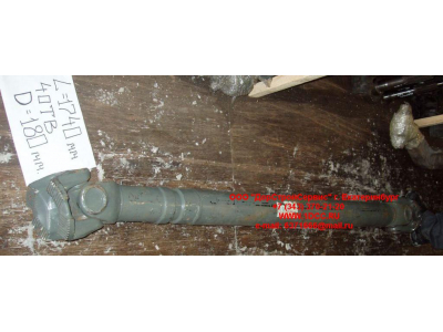 Вал карданный основной без подвесного L-1740, d-180, 4 отв. H2/H3 HOWO (ХОВО) AZ9114311740 фото 1 Ангарск