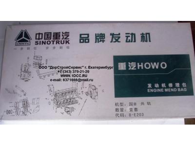 Комплект прокладок на двигатель H3 HOWO (ХОВО) WD615E3-XLB фото 1 Ангарск